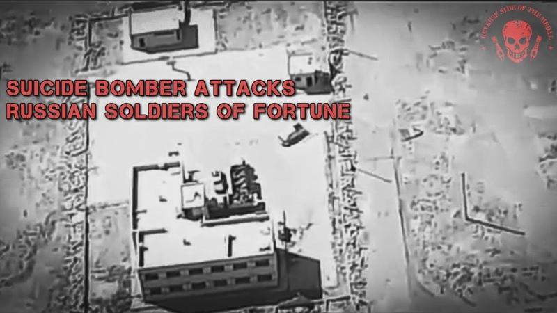 Атака террориста смертника на солдат удачи Suicide bomber attack on Russian soldiers of fortune