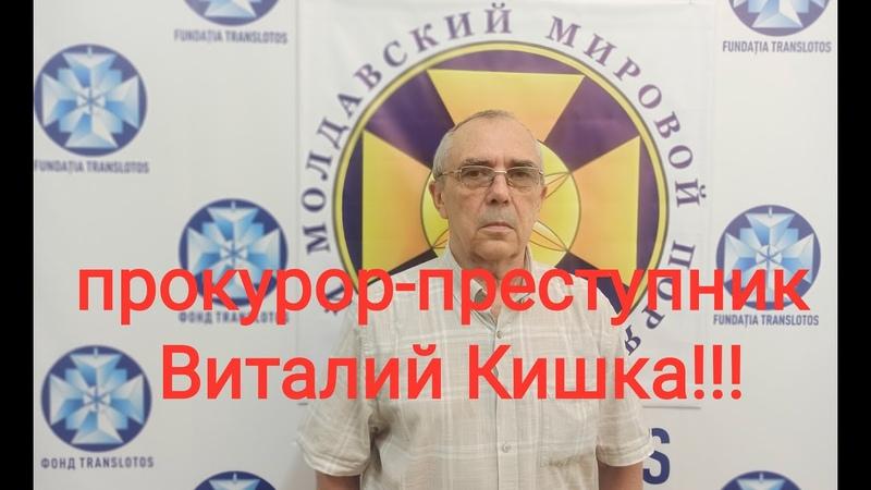 Святослав Мазур Прокурор преступник Виталие Кишка