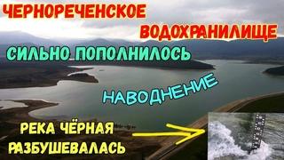 Крым.ЧЕРНОРЕЧЕНСКОЕ водохранилище БЫСТРО наполняется.Река ЧЁРНАЯ ВЫХОДИТ из берегов.КОЛЬЦА в воде