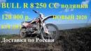 Лучший кроссовый мотоцикл Эндуро Булл Р8 250 с водяным охлаждением. КРЕДИТ.Доставка MOTOBAZA