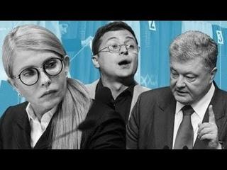 РАБЫ, идете на ВЫБОРЫ // Порошенко, Зеленский, Тимошенко // Выборы в Украине