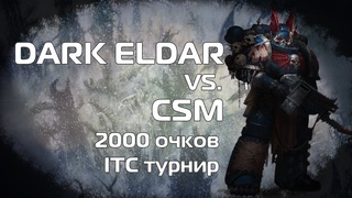 Dark Eldar vs Chaos Space Marines 2000pts Warhammer 40k ITC rules 8th ed. battle report