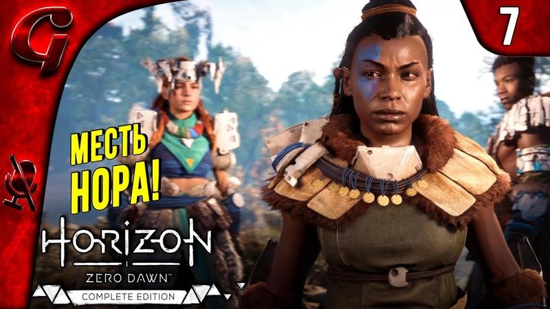 Месть Нора ➤ Horizon Zero Dawn ➤ Прохождение 7 ➤ PS5