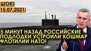 СРОЧНО!  5 минут назад российские подлодки устроили настоящий кошмар флотилии НАТО