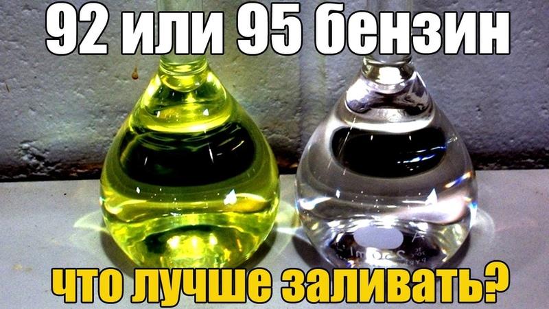 92 или 95 Какой бензин лучше лить Пару слов об октановом числе и степени сжатия Просто о сложном