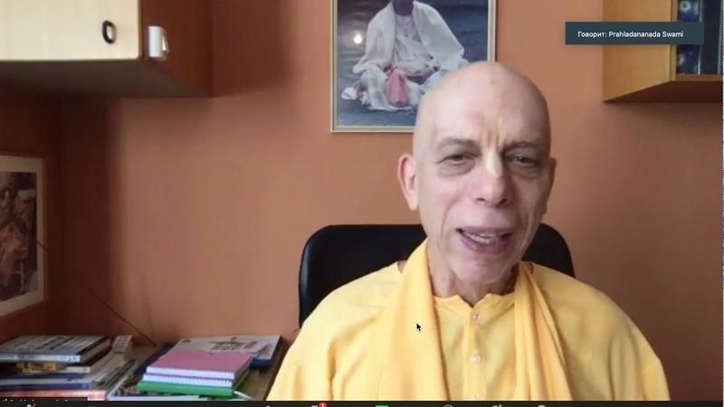 Враги совершенствования Прахладананда Свами ШБ 1 8 26 08 11 2020