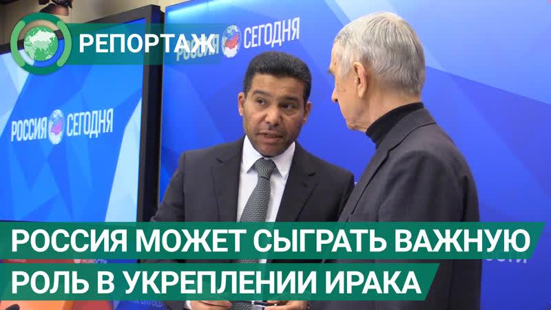 Россия может сыграть важную роль в укреплении государственности в Ираке ФАН ТВ