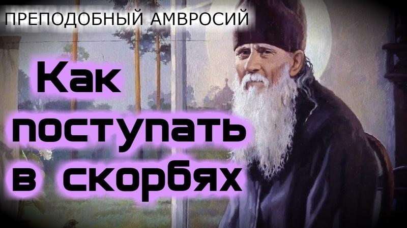 Как поступать в скорбях Об исповеди Надо мириться с обидчиками Амвросий Оптинский