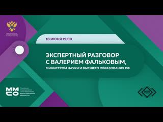 Экспертный разговор с Валерием Фальковым, Министром науки и высшего  образования РФ