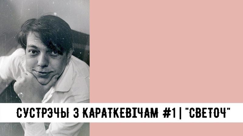 СУСТРЭЧЫ З КАРАТКЕВІЧАМ У СВЕТАЧЫ ВЫПУСК 1 Алесь Бадак і Леанід Дранько Майсюк