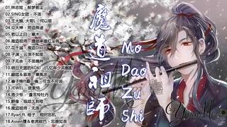【歌詞字幕 完整高清音質】小說《魔道祖師》同人曲 - 魔道祖师 Ost - Mo Dao Zhu Shi OST