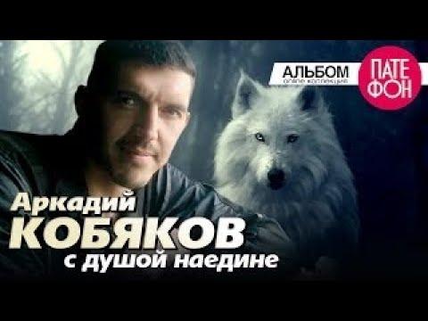 Аркадий КОБЯКОВ С душой наедине Full album 2013