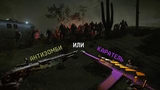 Антизомби или Каратель — лучшее оружие против зомби в Warface