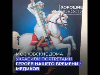 Московские дома украсили портретами героев нашего времени — медиков