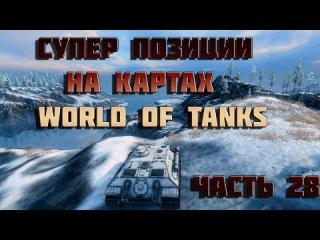 Читерские позиции на картах в world of tanks - 28