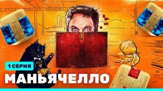 Сериал «МАНЬЯЧЕЛЛО» - премьерная серия