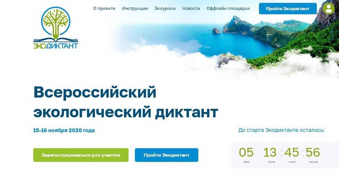 15 и 16 ноября пройдёт Всероссийский экологический диктант