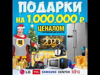 Новогодний розыгрыш 25 декабря 2019