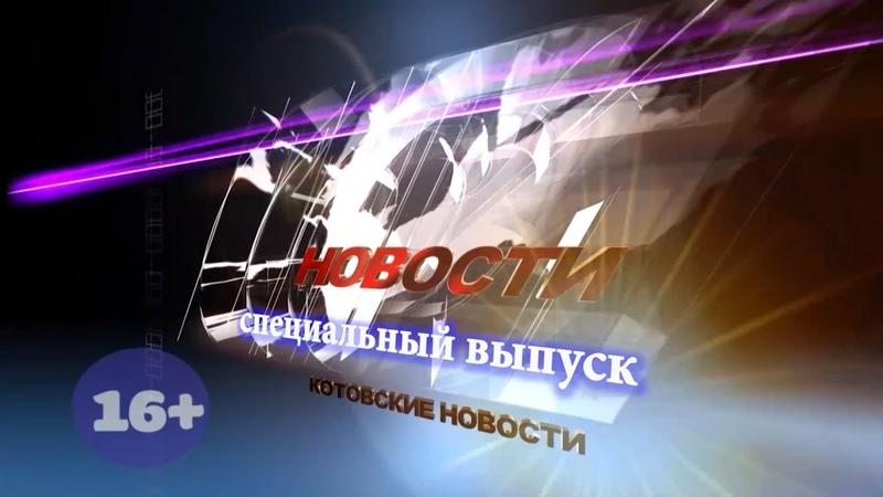 Специальный выпуск Котовских новостей от 01 04 2020 Котовск Тамбовская обл КТВ 8
