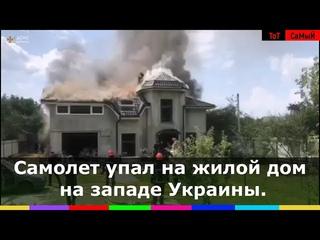 Самолет упал на жилой дом на западе Украины, погибло четыре человека