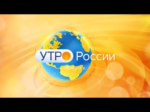 Иван Купала Утро России Иркутск 07 07 2021 09 35