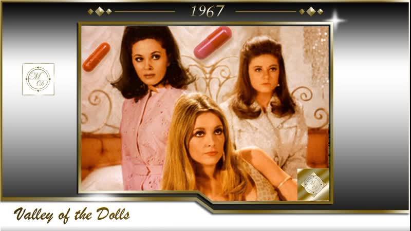 Долина кукол Valley of the Dolls Марк Робсон Mark Robson 1967 США