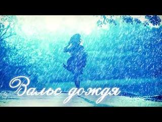 ♪ Шопен вальс дождя   Невероятно красивая классическая музыка для души