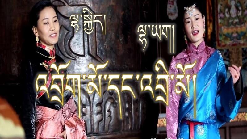 TIBETAN NEW SONG 2018 DROKMO DHANG DREMO BY LHAKYI LHAYAK HD