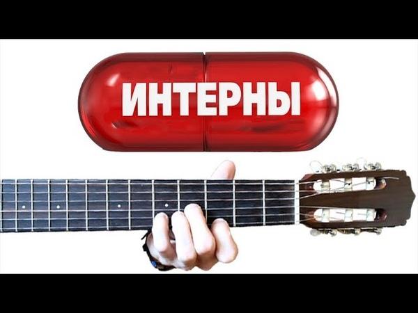 Красивая мелодия на Гитаре ИНТЕРНЫ