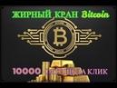 Жирный биткоин кран До 10000 сатошь за клик Bitcoin с нуля Заработок криптовалюты без вложений