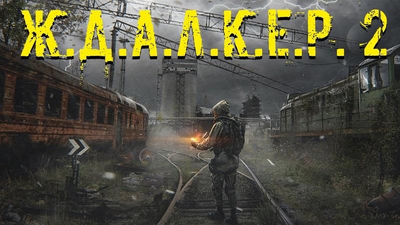 Ж.Д.А.Л.К.Е.Р. 2 (S.T.A.L.K.E.R. 2 – Официальный трейлер 1 )
