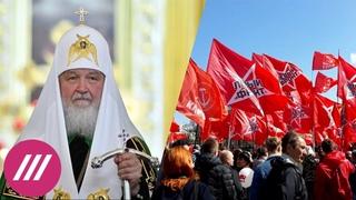 Либеральная речь патриарха Кирилла. Демонстрация КПРФ на Красной площади. Обыски в «СПИД.Центре»