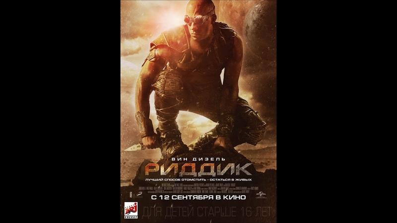 Риддик 2013 Боевик фантастика