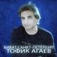 Тофик Агаев - Не молчи