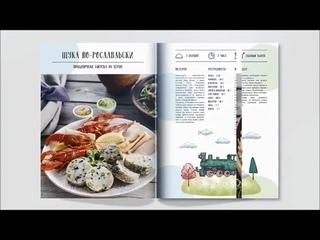 """Буктрейлер по книге """"Смоленская кулинария"""""""