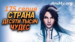 Страна десяти тысяч чудес 4 сезон 47 серия ( Страна десяти тысяч чудес 175 серия ) Озвучка AniMy
