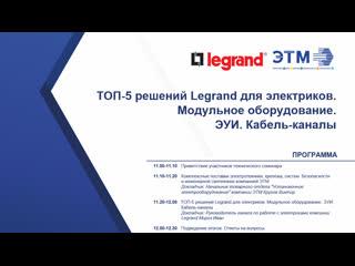 Вебинар. ТОП-5 решений Legrand для электриков