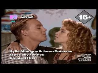 *Kylie Minogue & Jason Donovan*