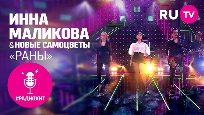 Инна Маликова Новые Самоцветы Раны