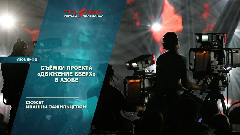 Съемки проекта Движение вверх в Азове