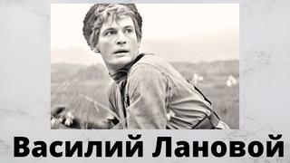Василий Лановой Чем запомнился