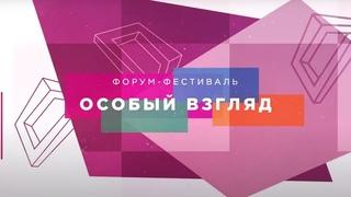 """Форум-фестиваль социального театра """"Особый взгляд"""""""