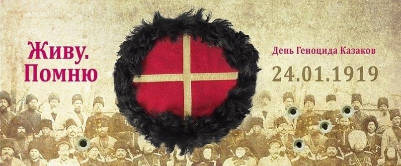 24 января — 100-летие начала геноцида казачества…, изображение №1