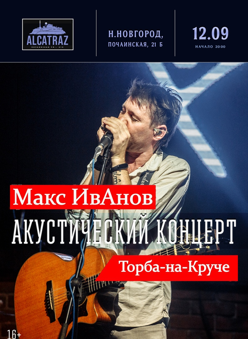 Афиша Нижний Новгород Макс Иванов / Концерт-квартирник / НиНо / 10.10