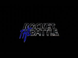THE ROCKET BATTLE: LAST CHANCE ПОЛУФИНАЛ - T-MON VS HYDRA