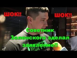 ШОК!!! Советник Зеленского зделал громкое заявление!!!