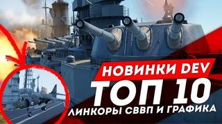 ТОП 10 НОВИНОК War Thunder 2.0! НОВАЯ Графика + ЛУЧШАЯ ТЕХНИКА DEV СЕРВЕРА!