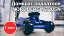 Домкрат подкатной NORDBERG N3205N