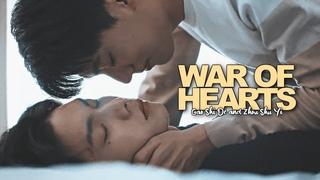 Gao Shi De ✘ Zhou Shu Yi ► war of hearts. [ BL ]