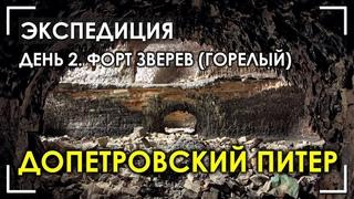Допетровский Питер / День 2 / Форт Зверев / Горелый